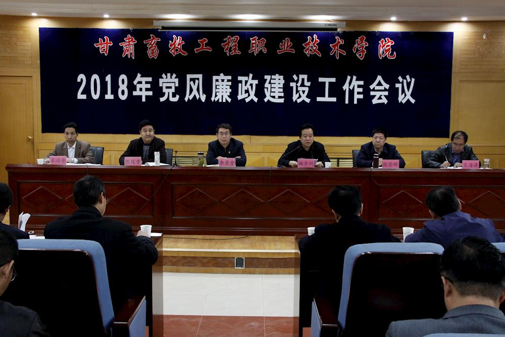 学院召开2018年党风廉政建设工作会议