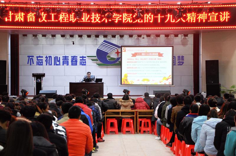 党委书记李慕堂为学院师生作党的十九大精神专题宣讲报告