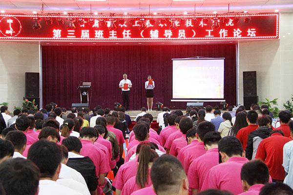 学院成功举办第三届班主任(辅导员)工作论坛